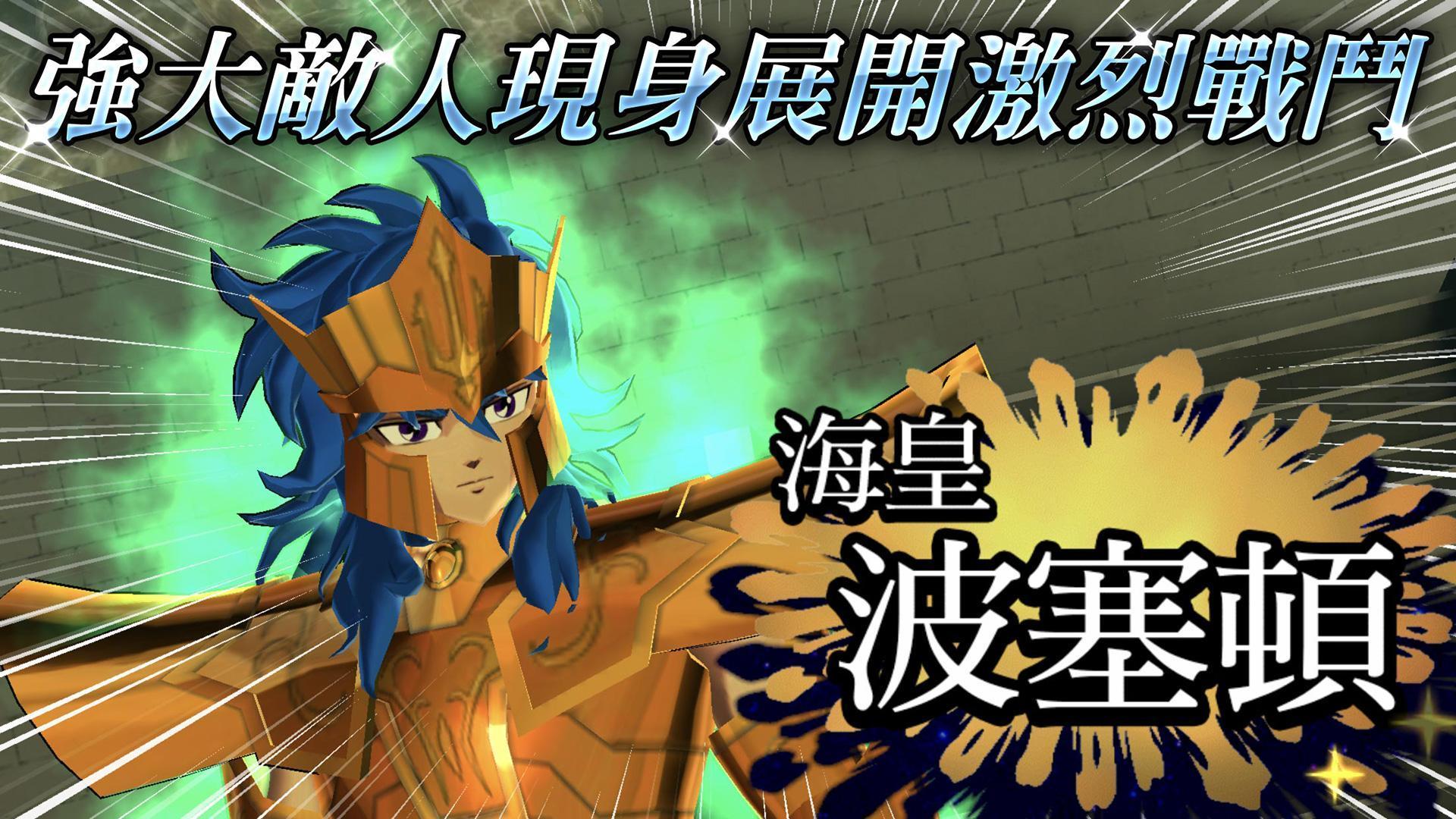 聖鬥士星矢 小宇宙幻想傳 1.73 Screenshot 3