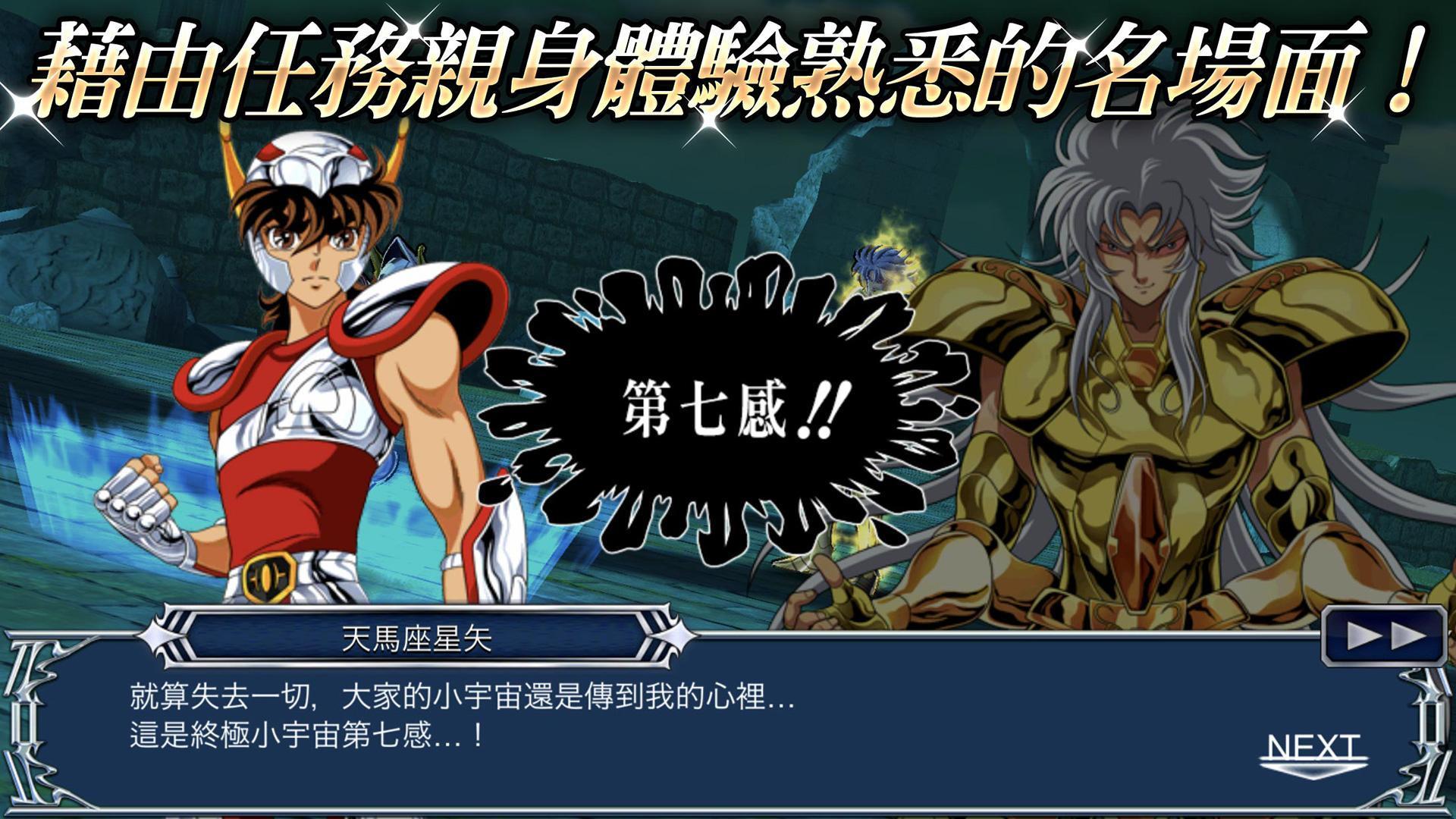 聖鬥士星矢 小宇宙幻想傳 1.73 Screenshot 5