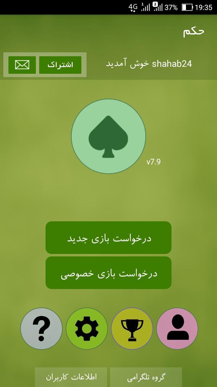 حکم آنلاین 9.0 Screenshot 2