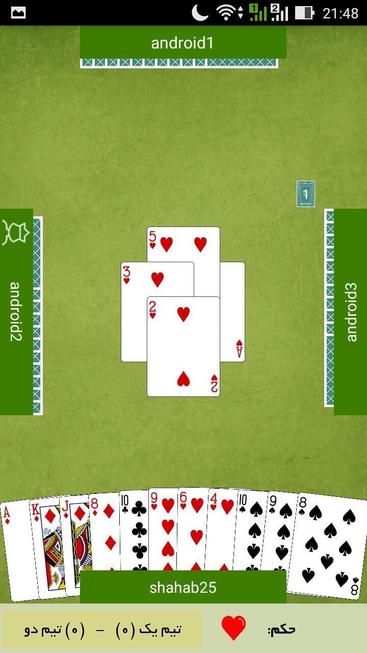 حکم آنلاین 9.0 Screenshot 6