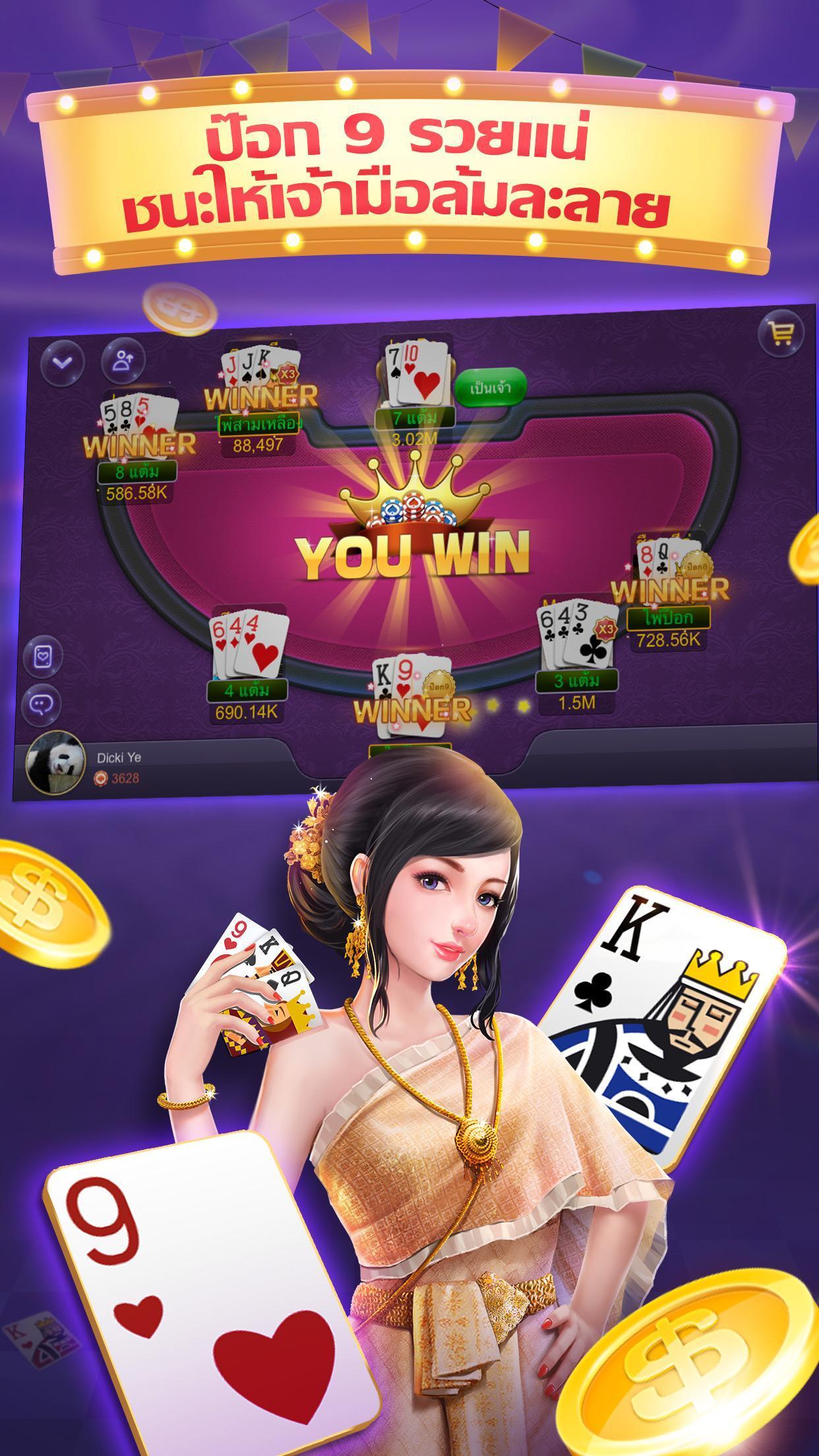 เก้าเกไทย 2.8.6 Screenshot 1