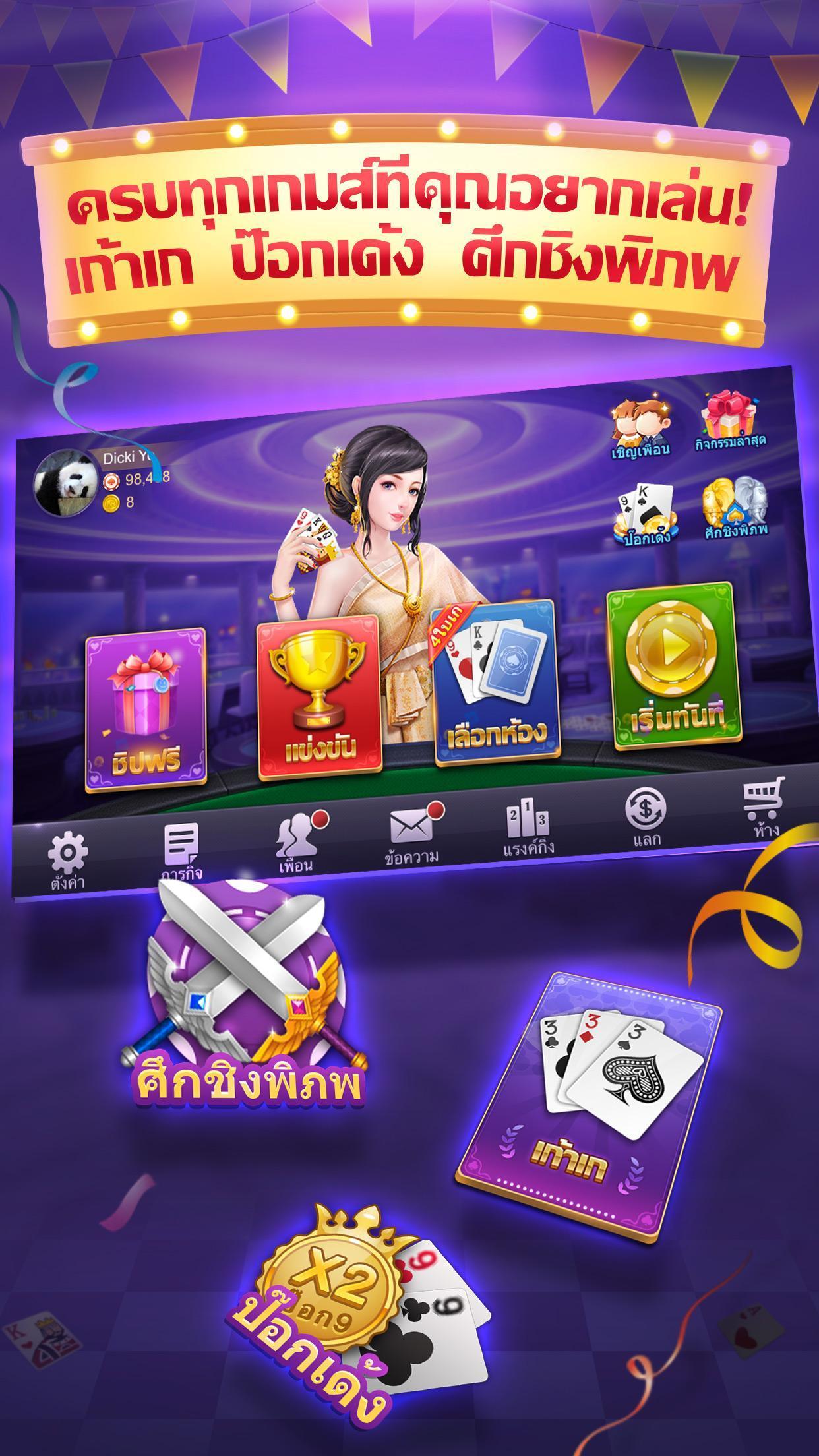 เก้าเกไทย 2.8.6 Screenshot 2