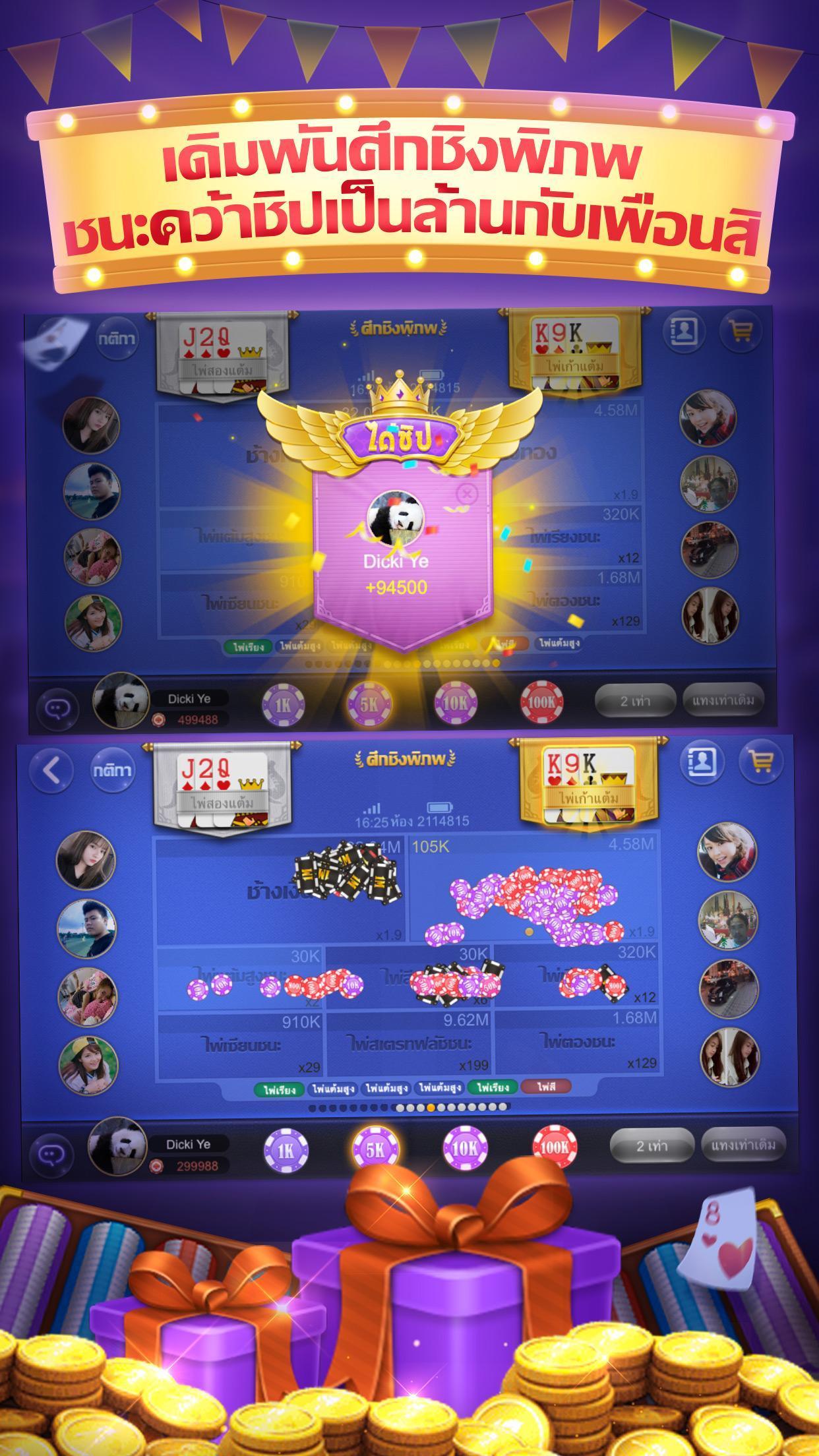 เก้าเกไทย 2.8.6 Screenshot 3