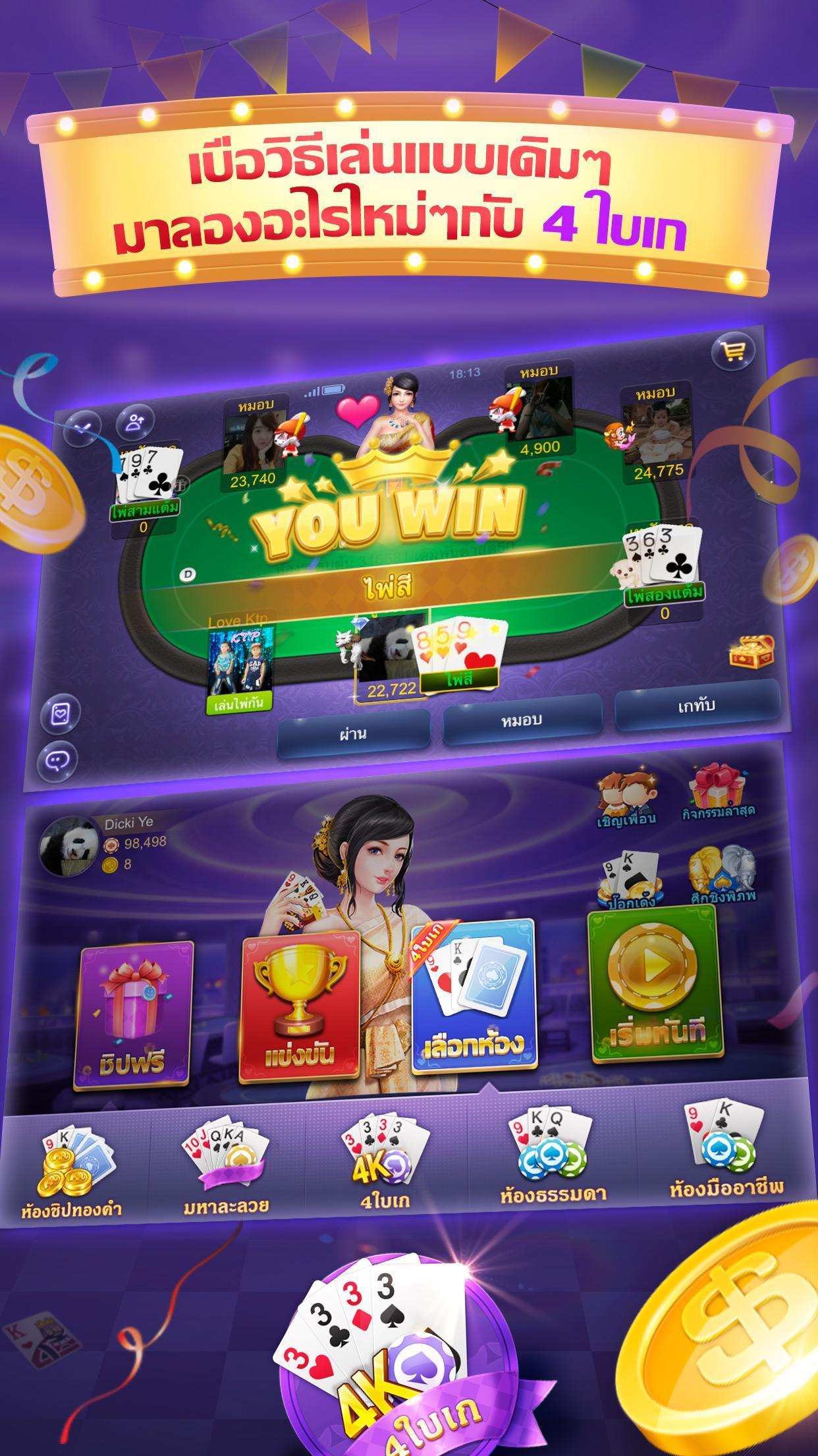 เก้าเกไทย 2.8.6 Screenshot 4