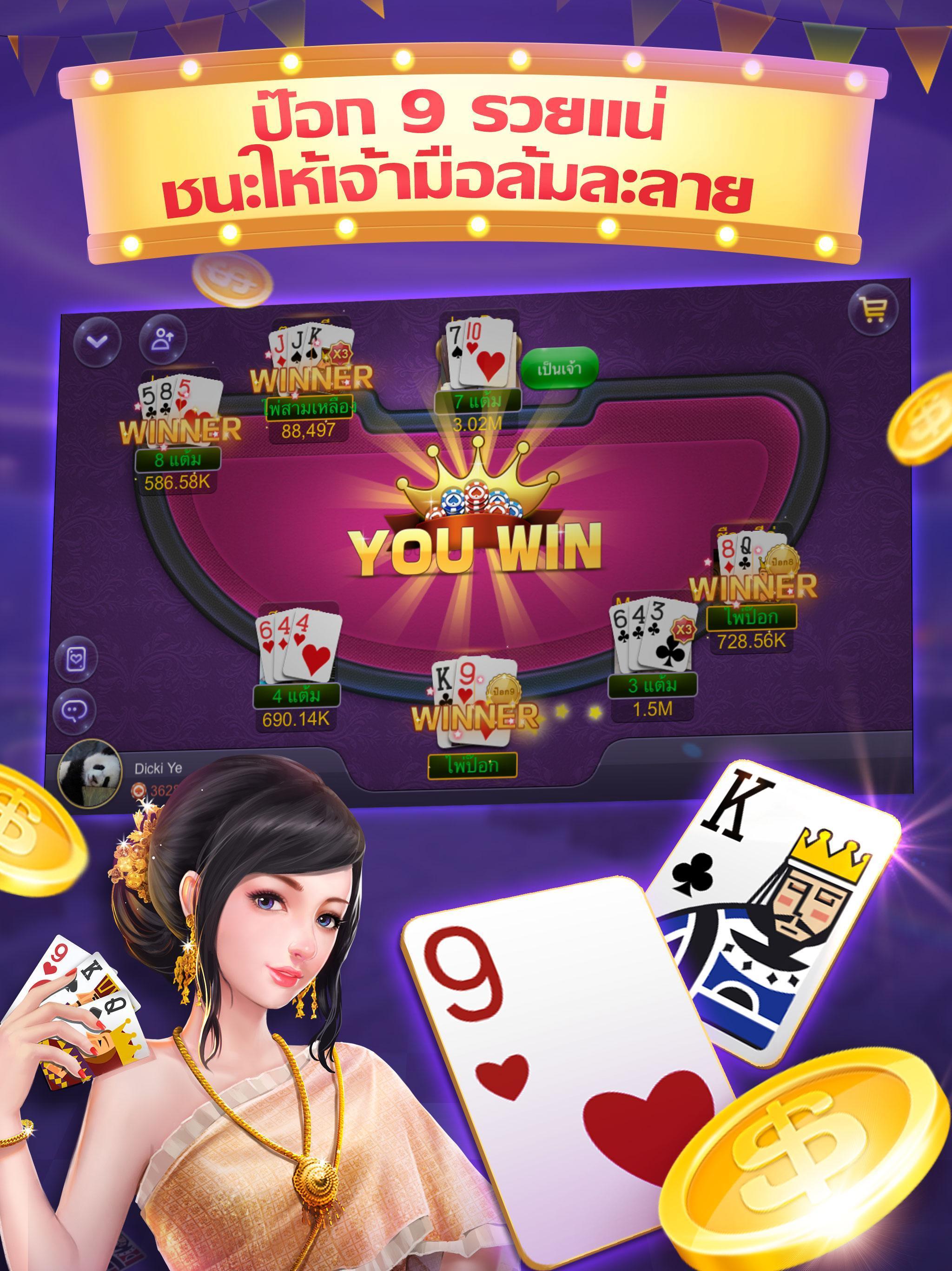 เก้าเกไทย 2.8.6 Screenshot 5
