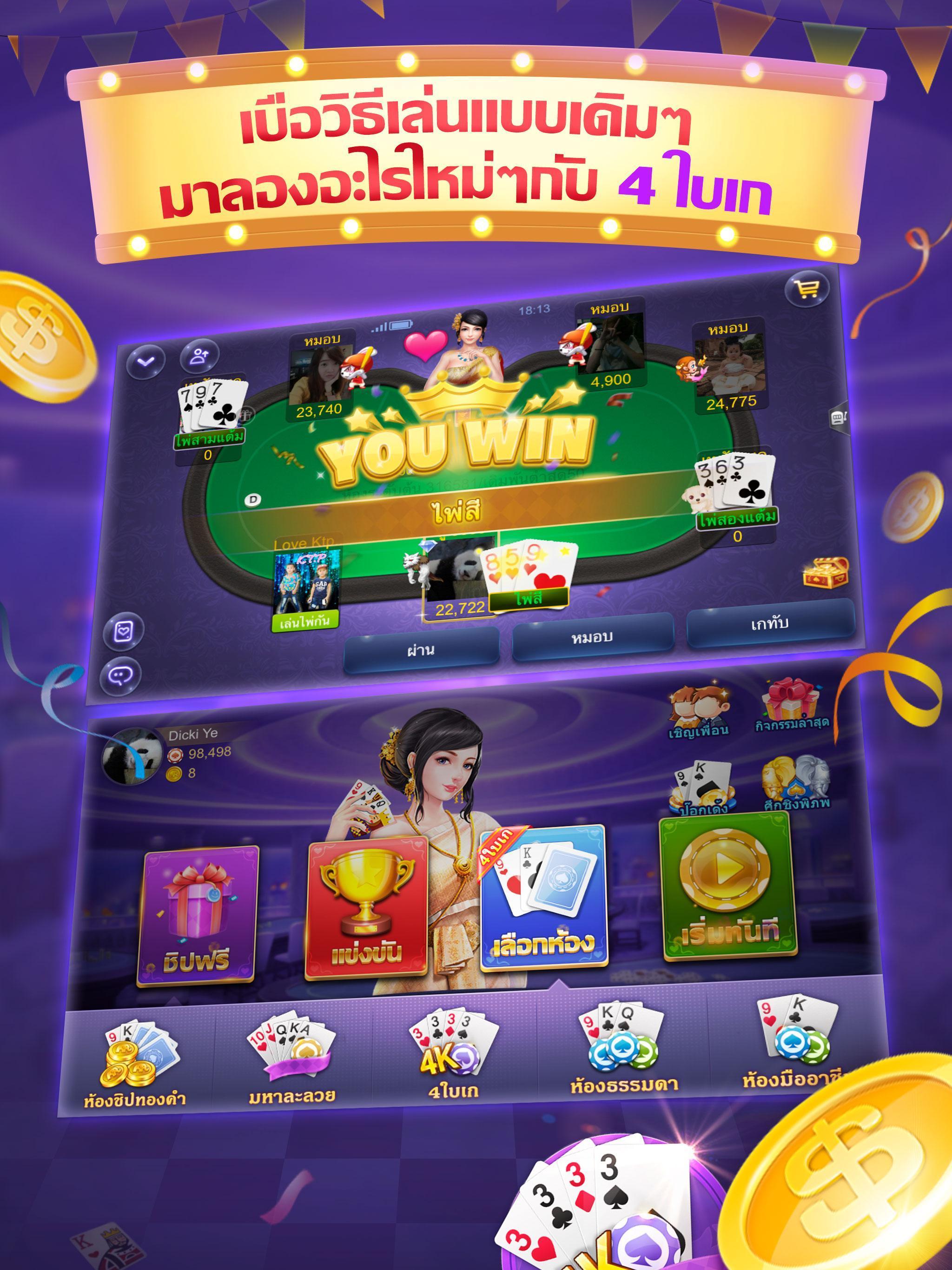 เก้าเกไทย 2.8.6 Screenshot 8