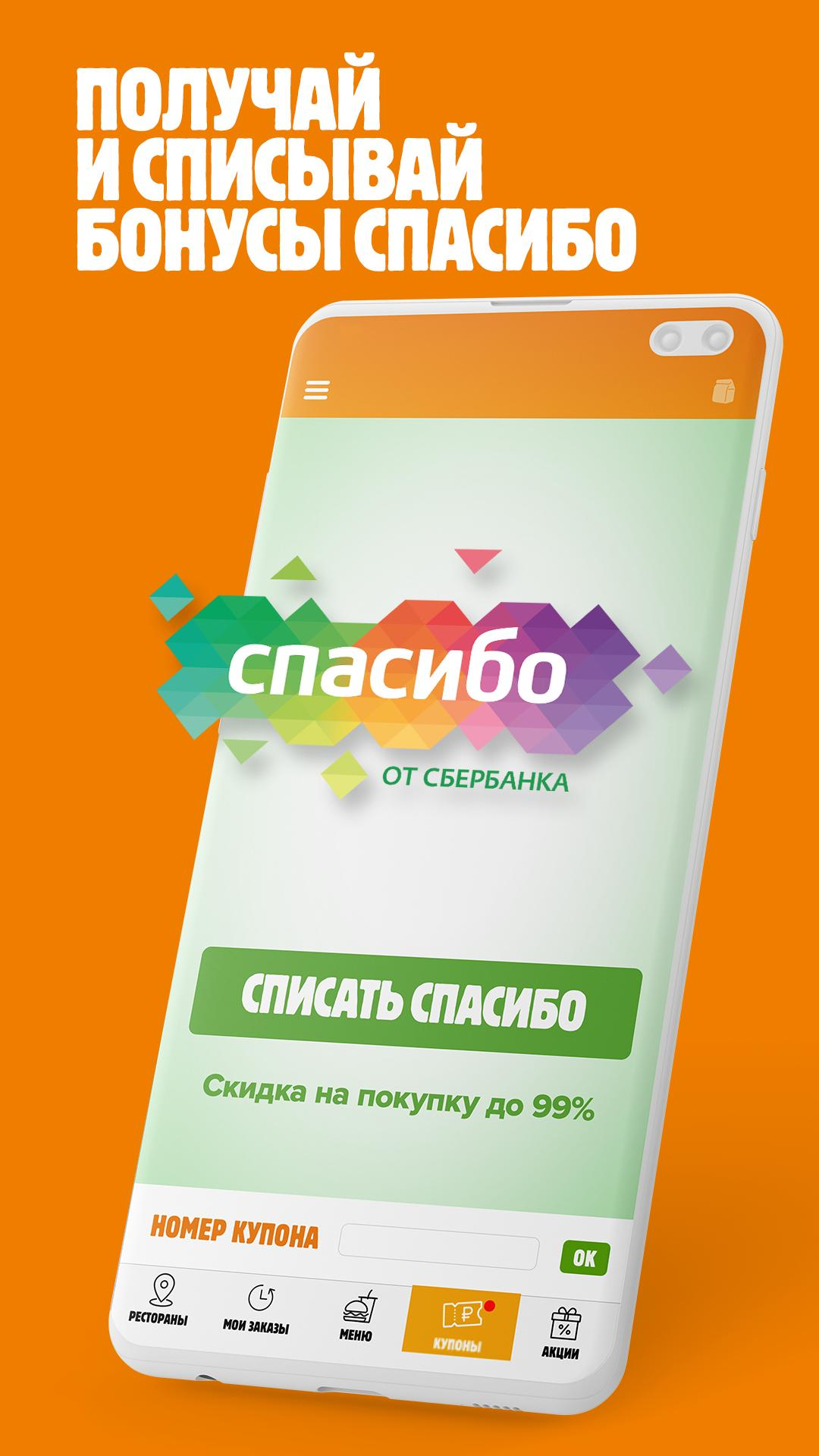 БУРГЕР КИНГ - 100 руб. за первый заказ 6.0.3 Screenshot 2