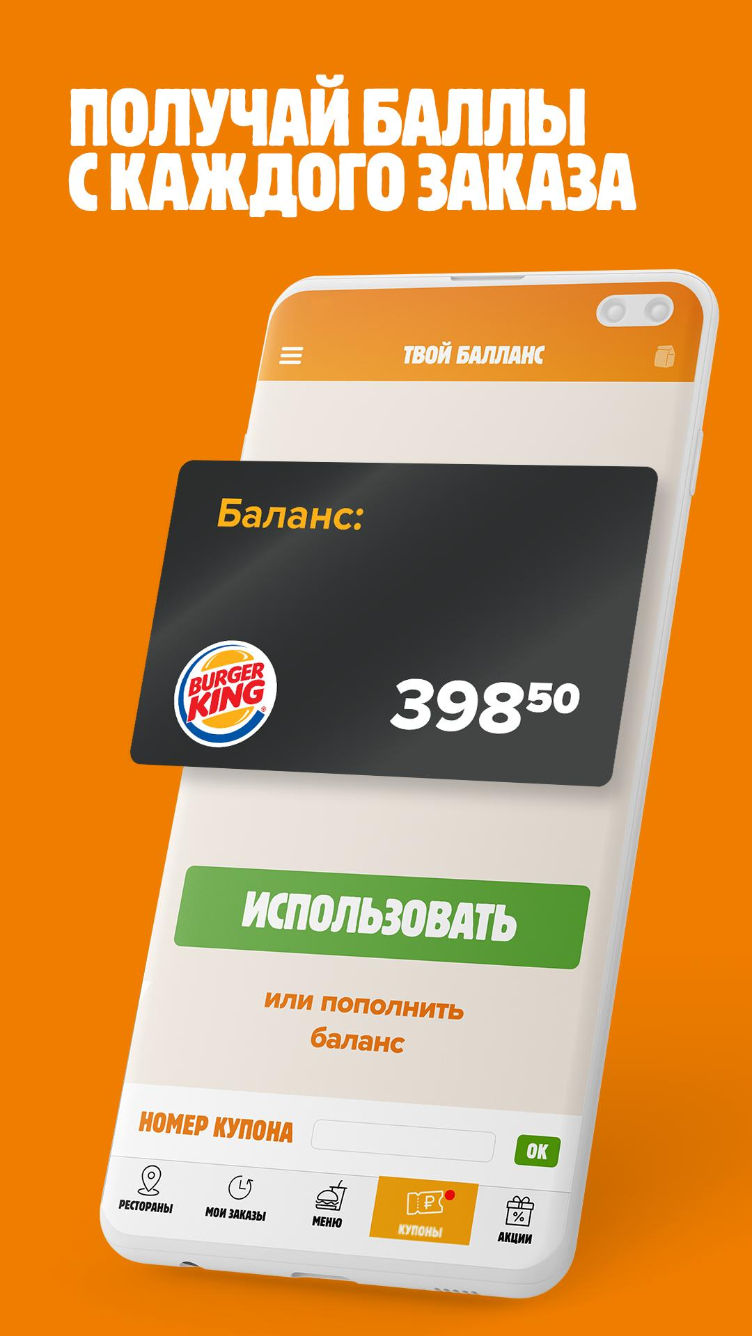 БУРГЕР КИНГ - 100 руб. за первый заказ 6.0.3 Screenshot 5