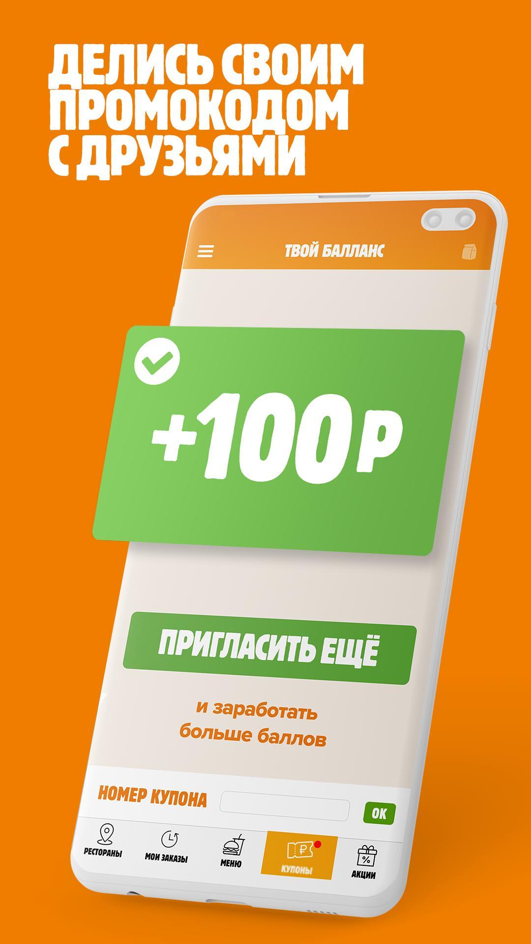 БУРГЕР КИНГ - 100 руб. за первый заказ 6.0.3 Screenshot 6