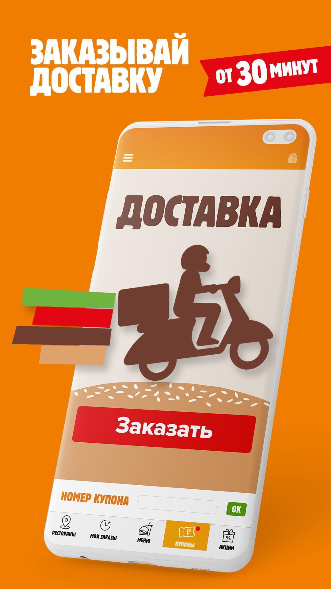БУРГЕР КИНГ - 100 руб. за первый заказ 6.0.3 Screenshot 7