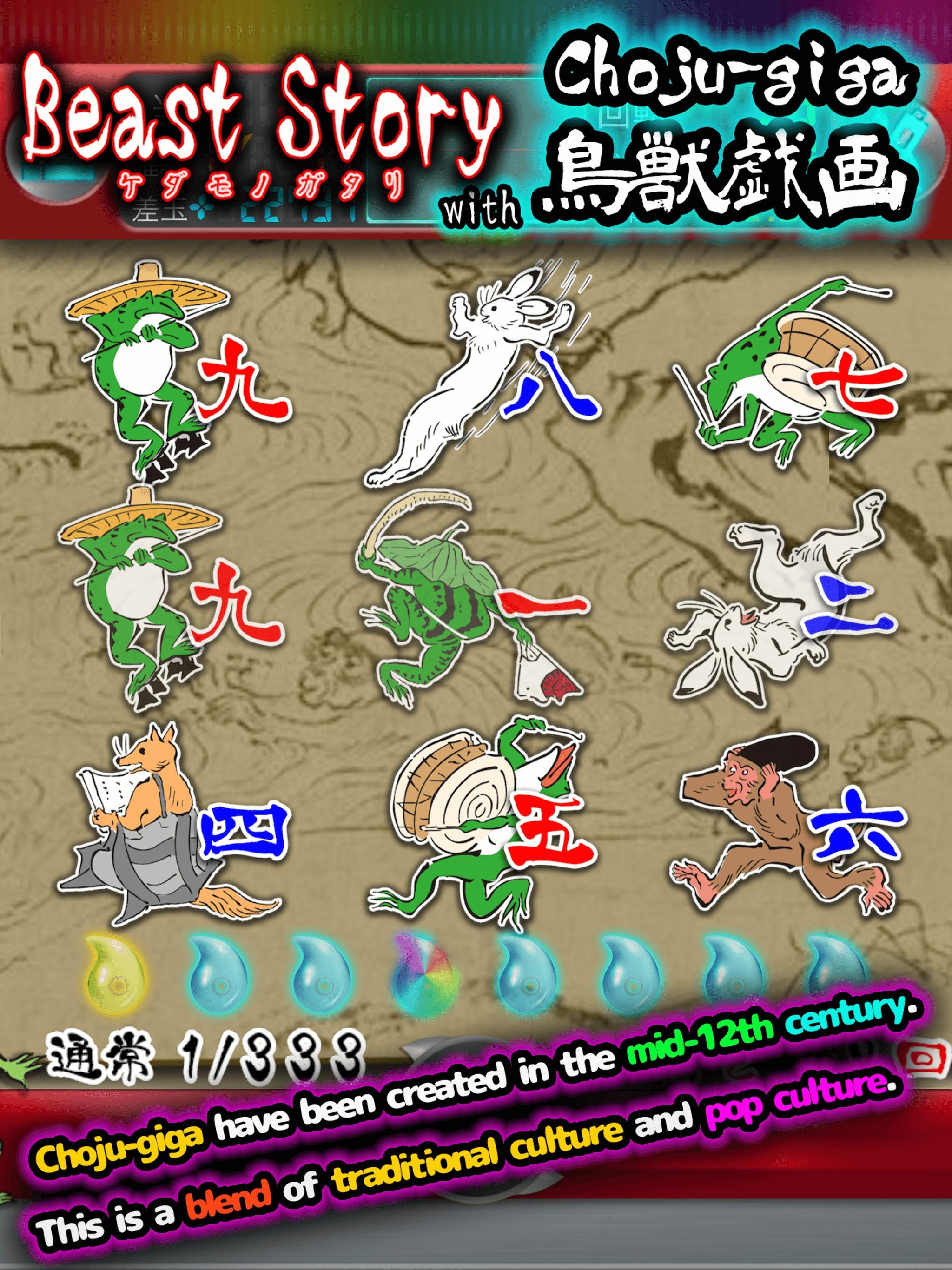 Beast Story Pachinko Slot Game 1.0.1 Screenshot 8