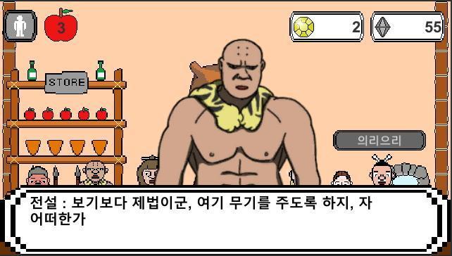 석기왕키-추장키우기 90 Screenshot 4
