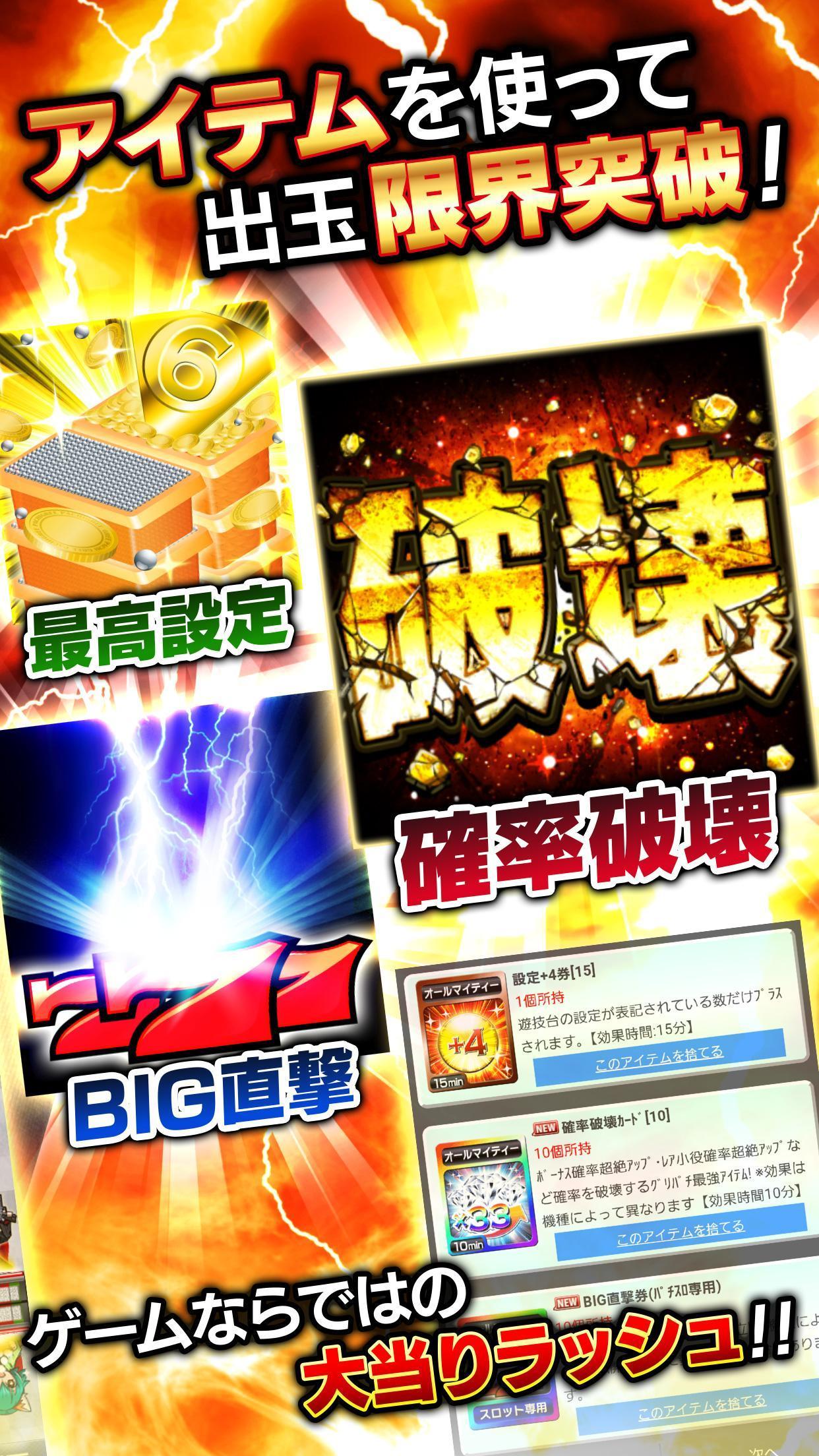 [グリパチ]CR戦国乙女〜花〜 1.0.3 Screenshot 4