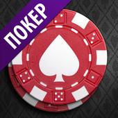 World Poker Club app icon