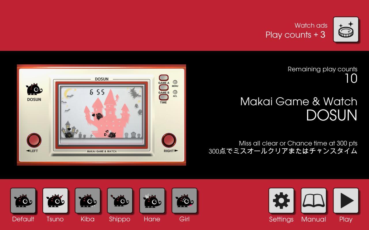 Makai Game & Watch No.03 - DOSUN 1.10.1 Screenshot 4