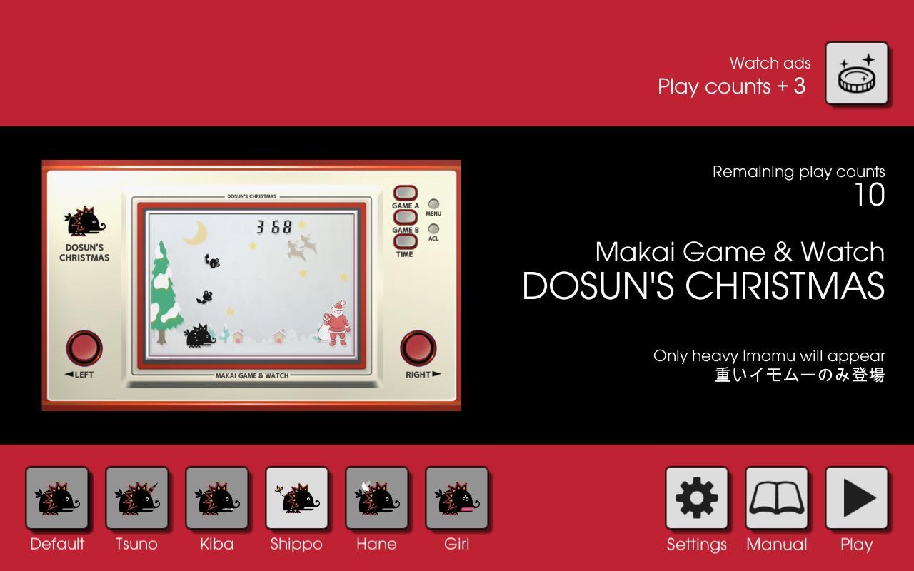 Makai Game & Watch No.07 - DOSUN'S CHRISTMAS 1.10.1 Screenshot 4