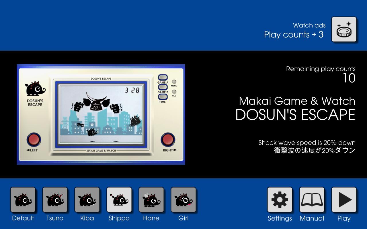 Makai Game & Watch No.11 - DOSUN'S ESCAPE 1.10.1 Screenshot 4