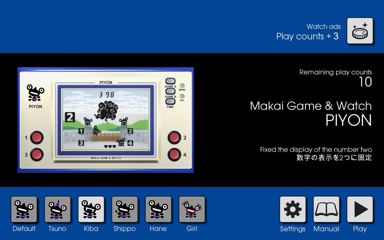 Makai Game & Watch No.02 - PIYON 1.10.1 Screenshot 4