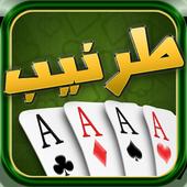 طرنيب Tarneeb app icon