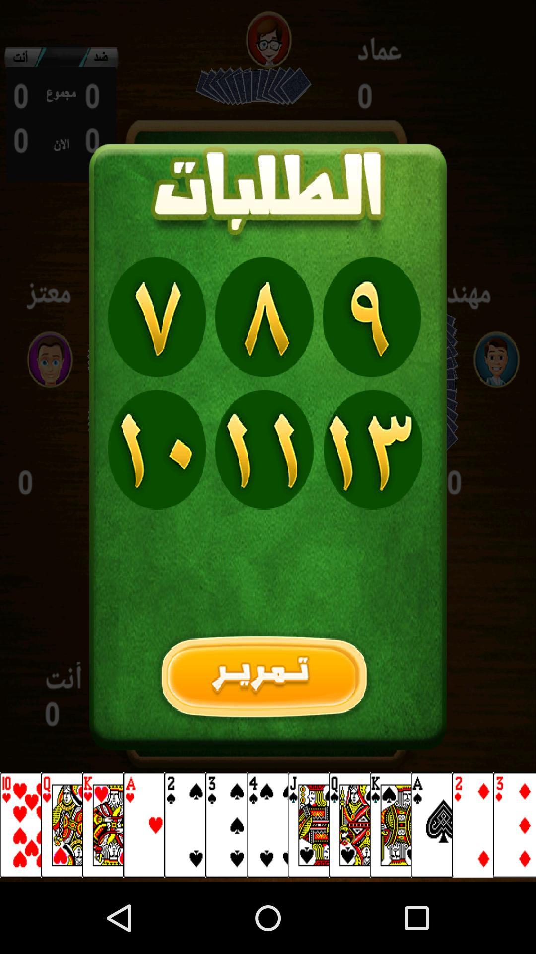 طرنيب Tarneeb 1.8 Screenshot 2