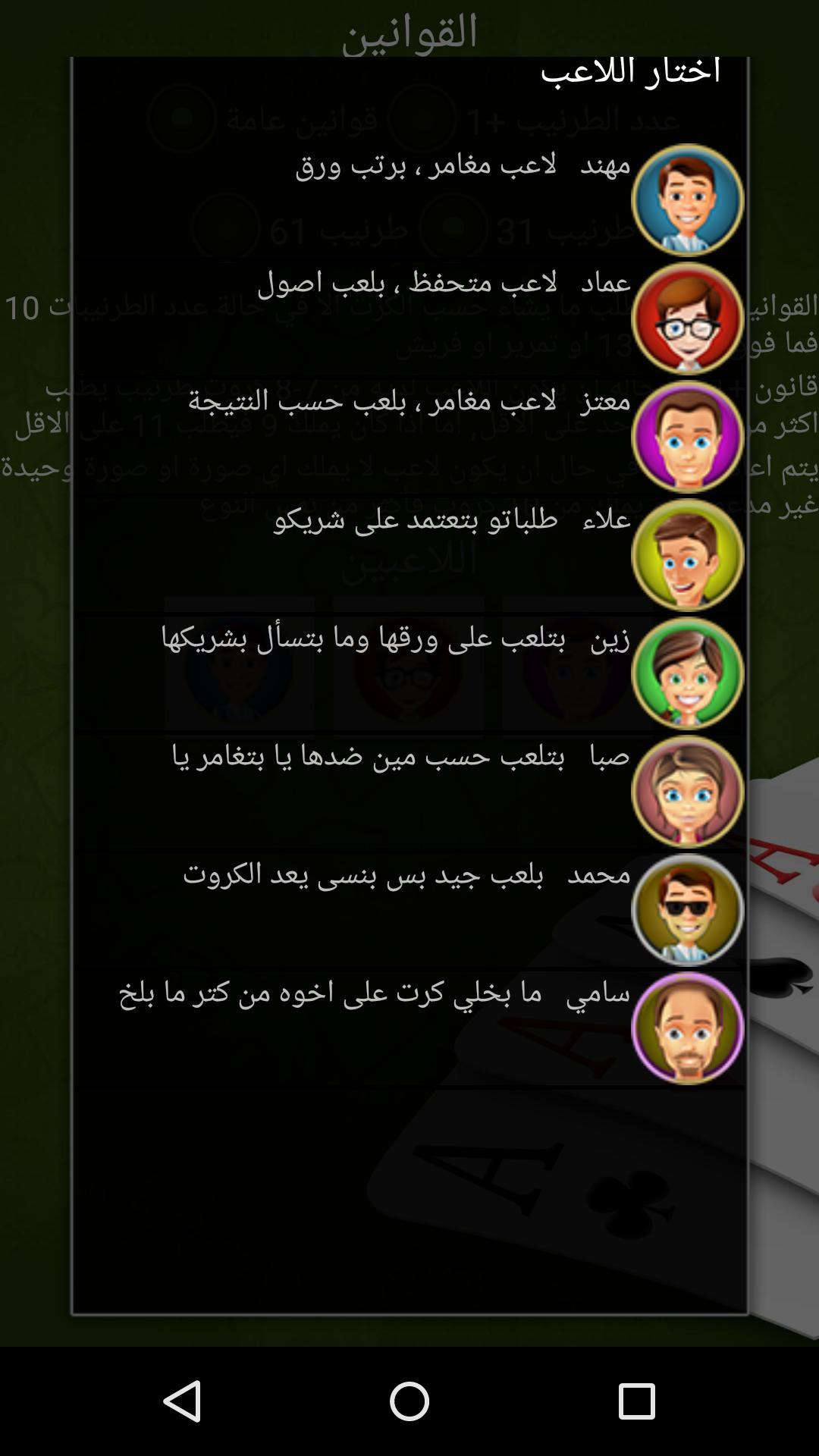 طرنيب Tarneeb 1.8 Screenshot 5