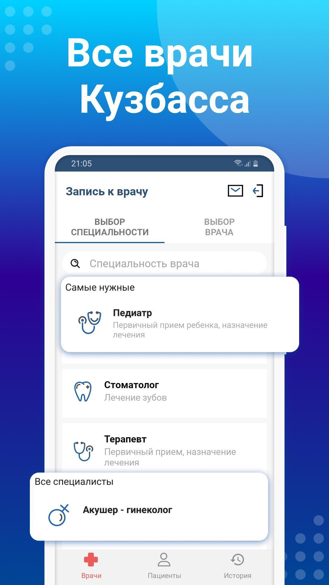 Запись к врачу онлайн Кузбасс 1.16.4 Screenshot 1