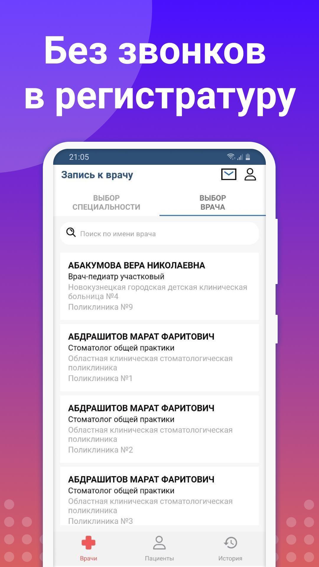 Запись к врачу онлайн Кузбасс 1.16.4 Screenshot 2
