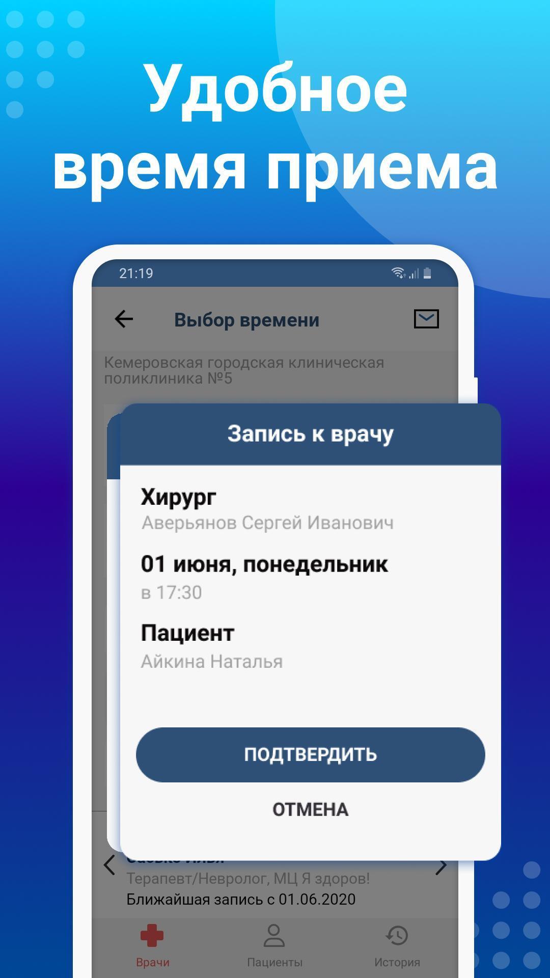 Запись к врачу онлайн Кузбасс 1.16.4 Screenshot 3