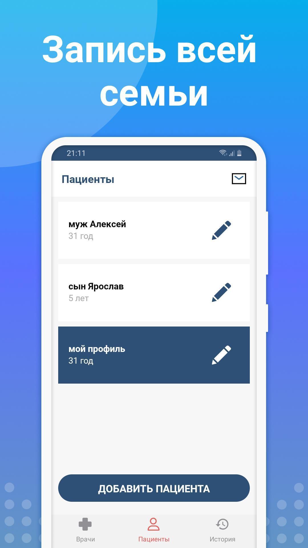 Запись к врачу онлайн Кузбасс 1.16.4 Screenshot 5