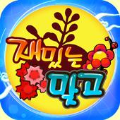 Fun Matgo app icon