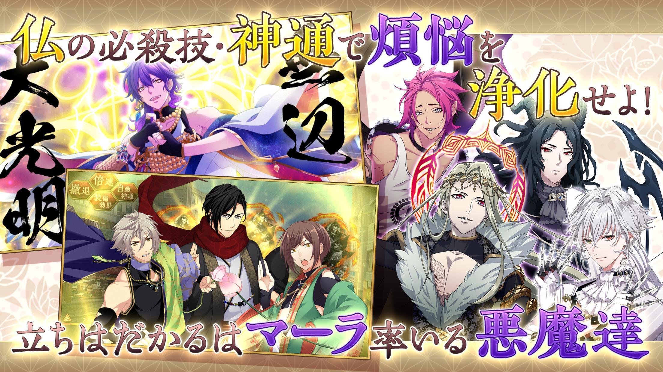 なむあみだ仏っ!-蓮台 UTENA- 1.1.17 Screenshot 13
