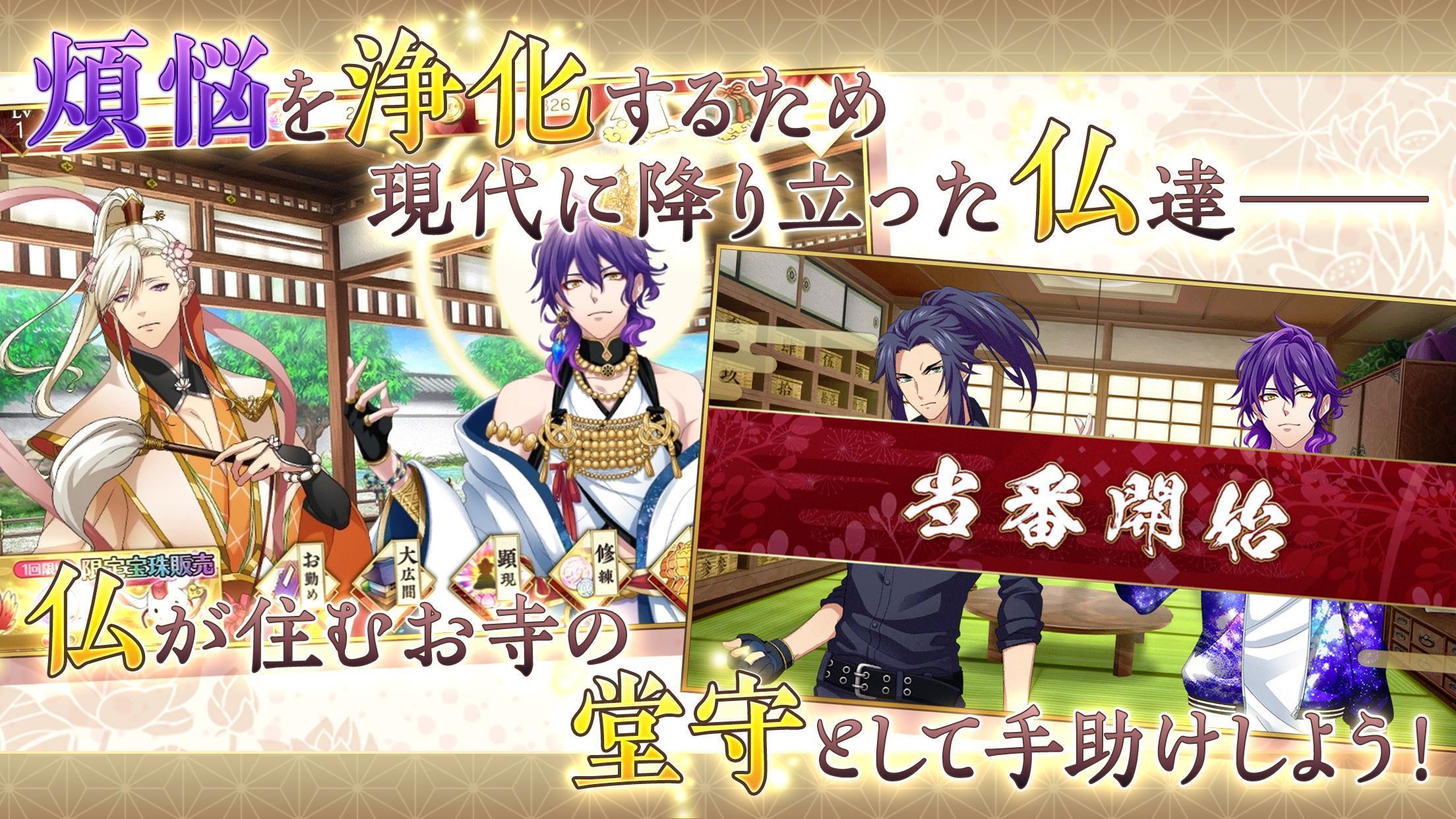 なむあみだ仏っ!-蓮台 UTENA- 1.1.17 Screenshot 2