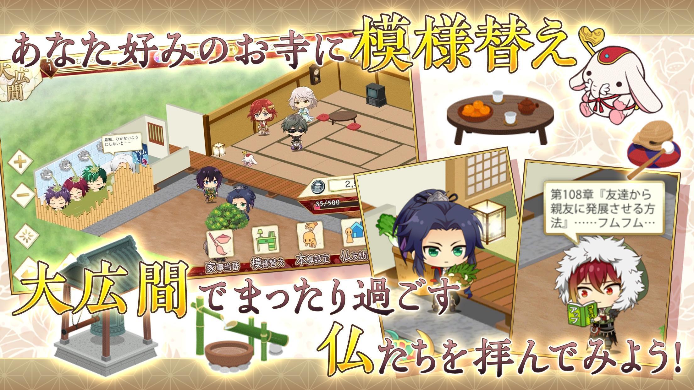 なむあみだ仏っ!-蓮台 UTENA- 1.1.17 Screenshot 4