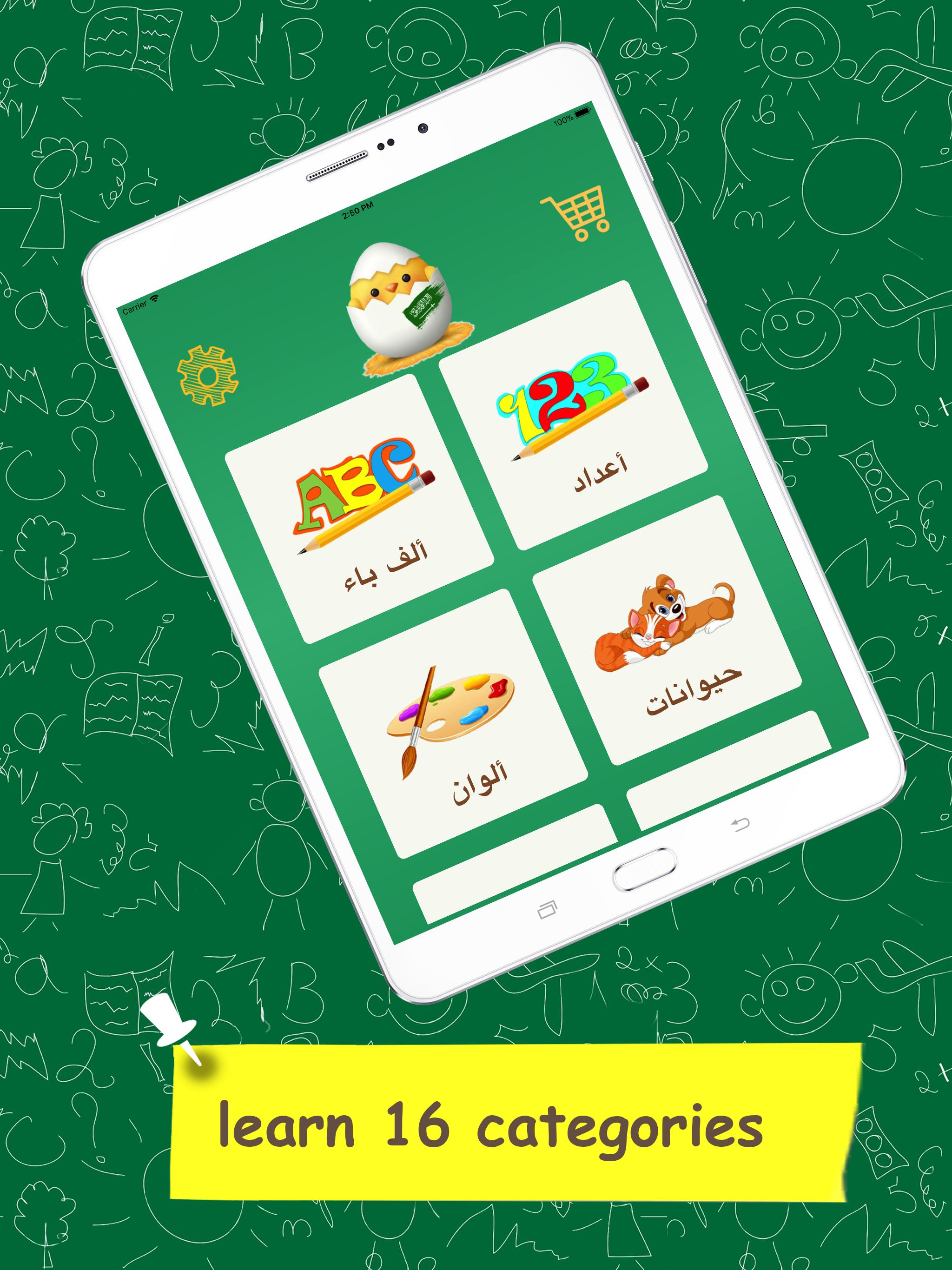 Learn Arabic Vocabulary - Kids 1.0.4 Screenshot 12