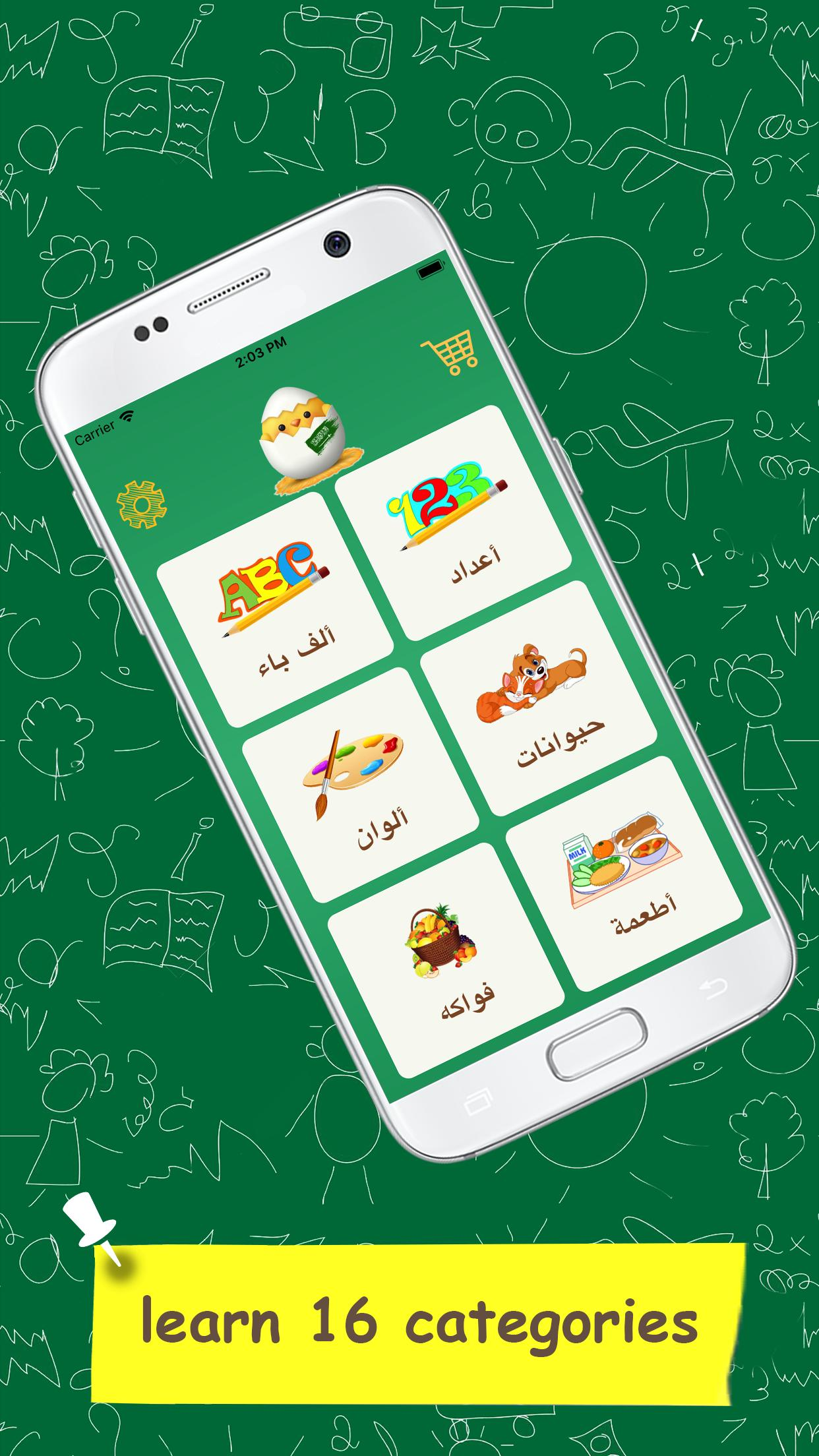 Learn Arabic Vocabulary - Kids 1.0.4 Screenshot 2