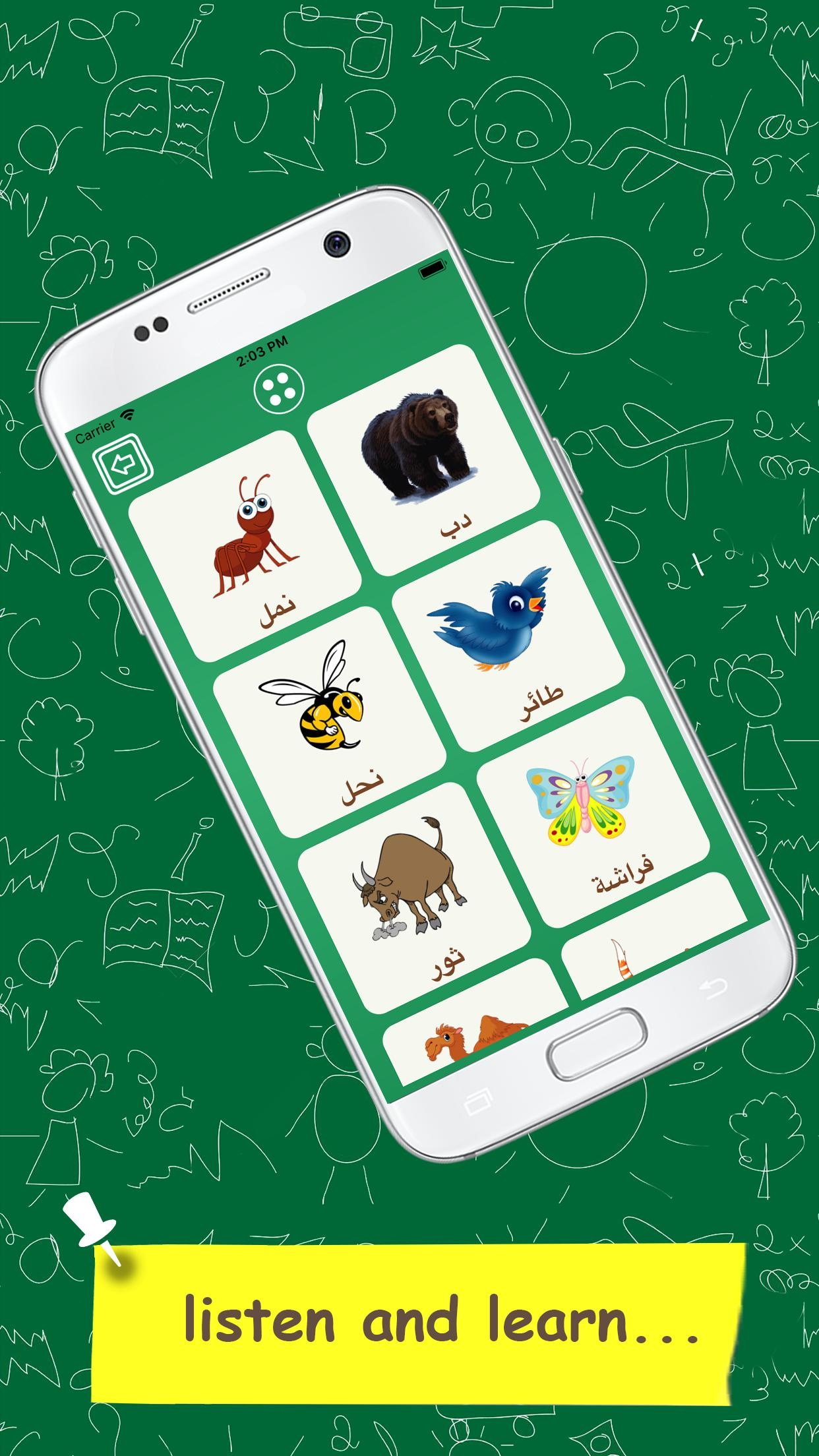 Learn Arabic Vocabulary - Kids 1.0.4 Screenshot 3