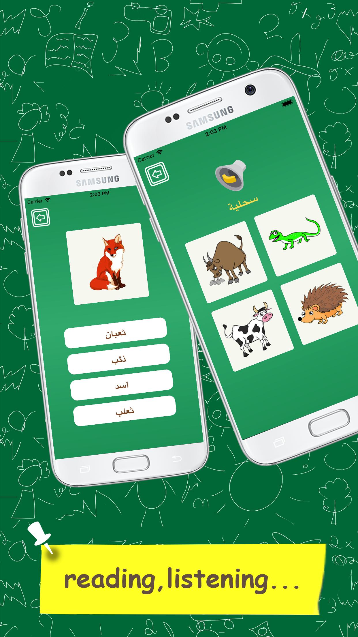 Learn Arabic Vocabulary - Kids 1.0.4 Screenshot 4