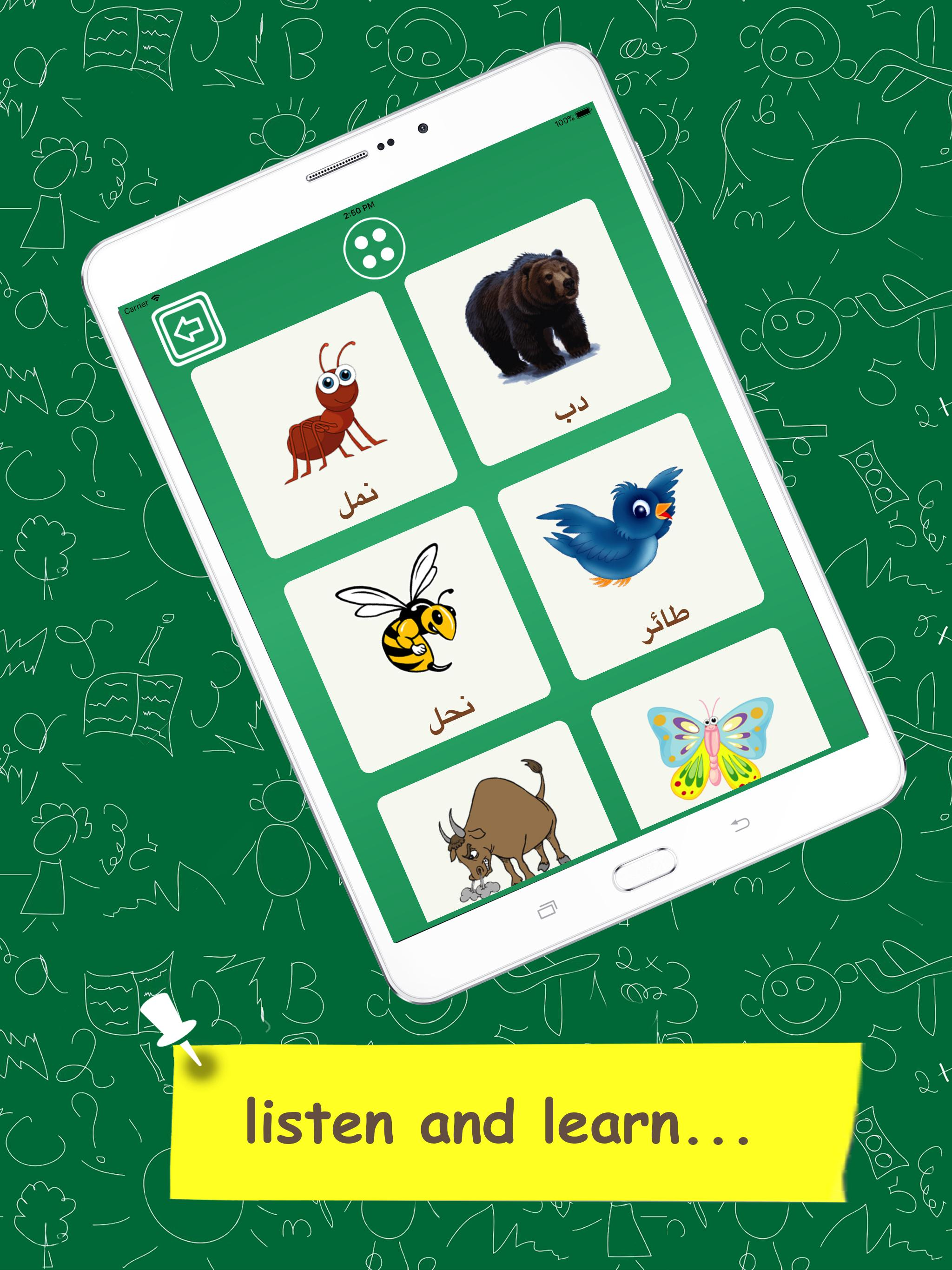 Learn Arabic Vocabulary - Kids 1.0.4 Screenshot 8