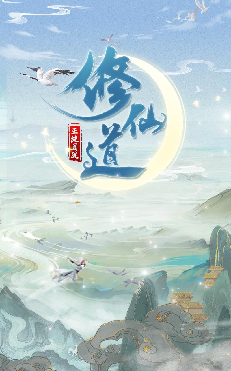 仙命決——俠侶雙修,道友PVP對決 1.3.2 Screenshot 1
