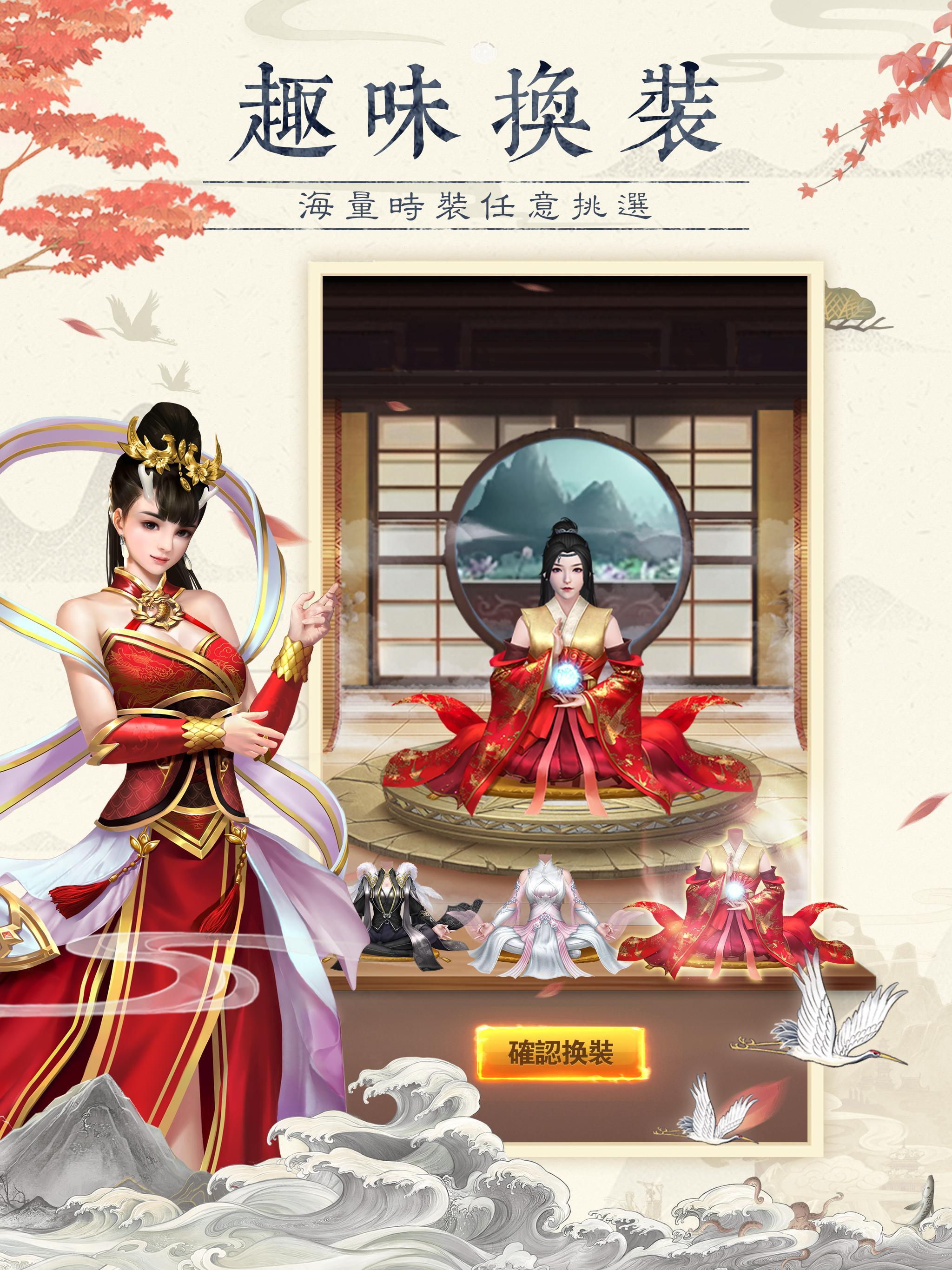 仙命決——俠侶雙修,道友PVP對決 1.3.2 Screenshot 10