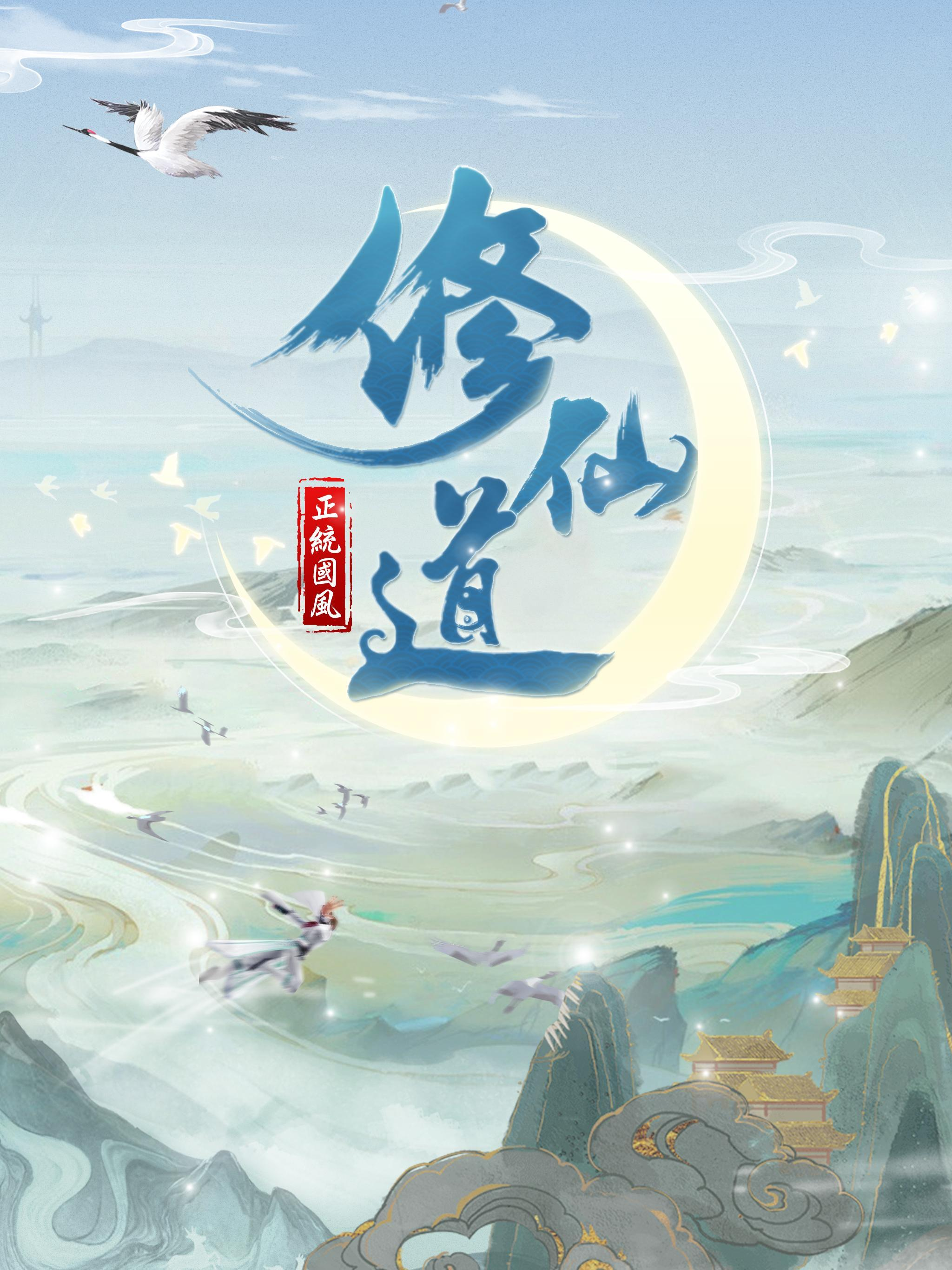 仙命決——俠侶雙修,道友PVP對決 1.3.2 Screenshot 11