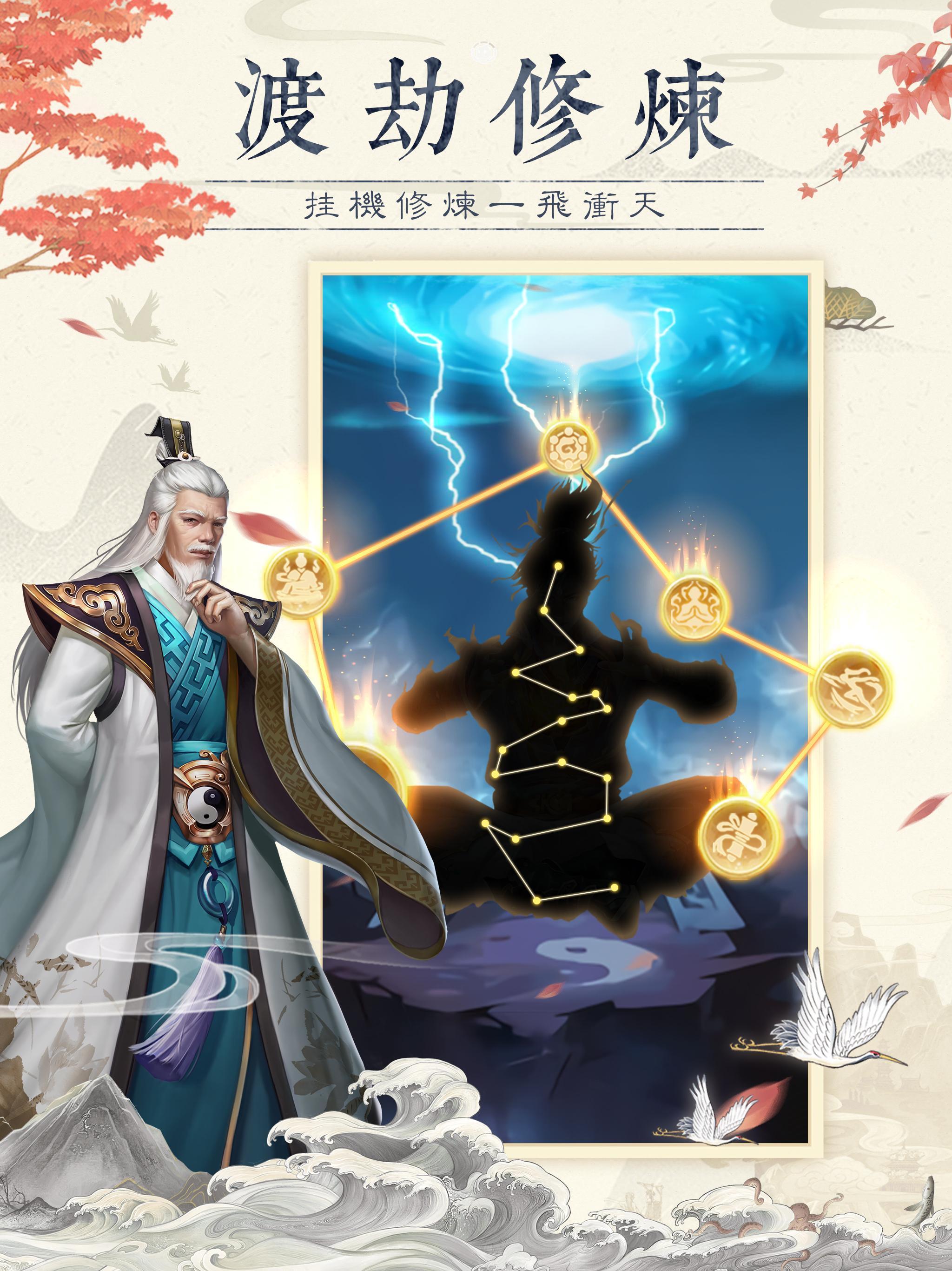 仙命決——俠侶雙修,道友PVP對決 1.3.2 Screenshot 12