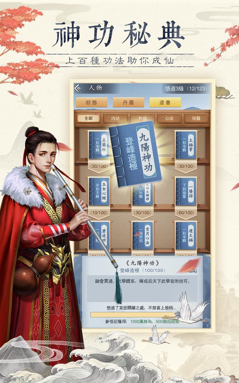 仙命決——俠侶雙修,道友PVP對決 1.3.2 Screenshot 3