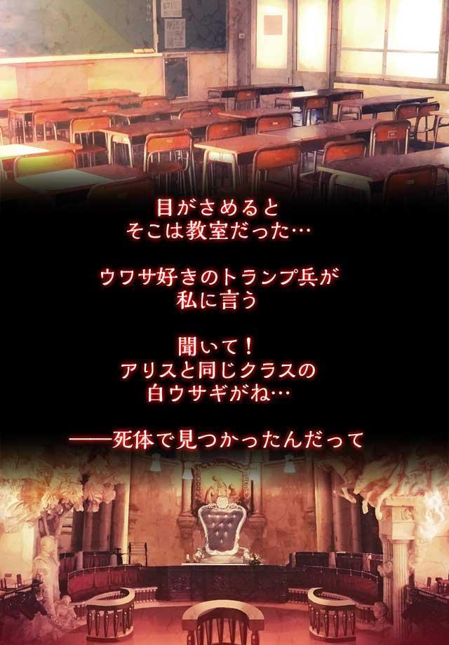アリスの精神裁判 1.1.3 Screenshot 2