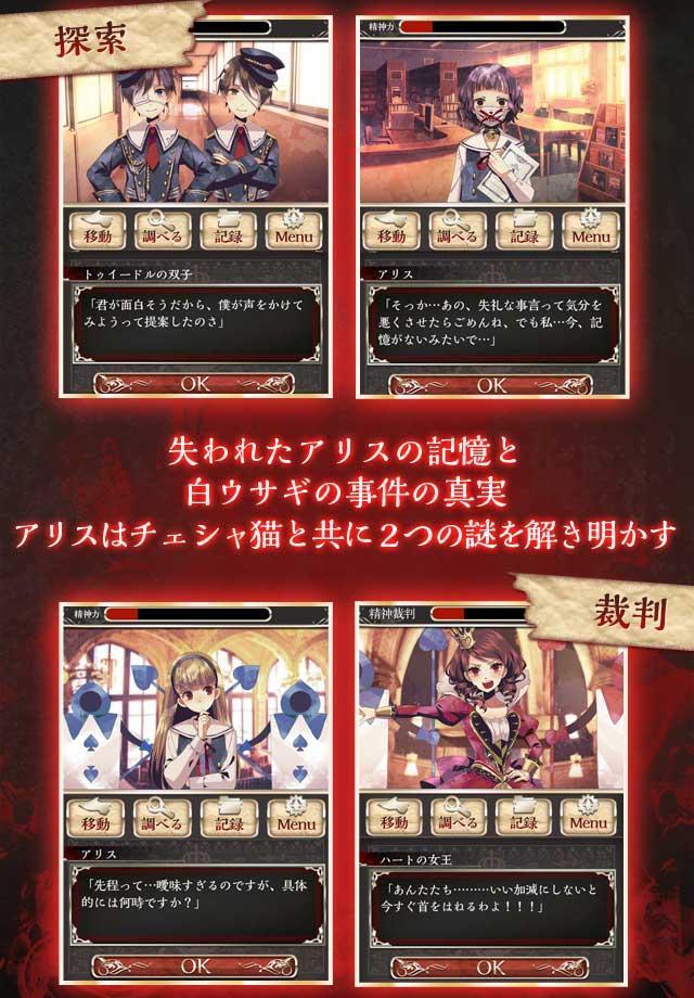 アリスの精神裁判 1.1.3 Screenshot 3
