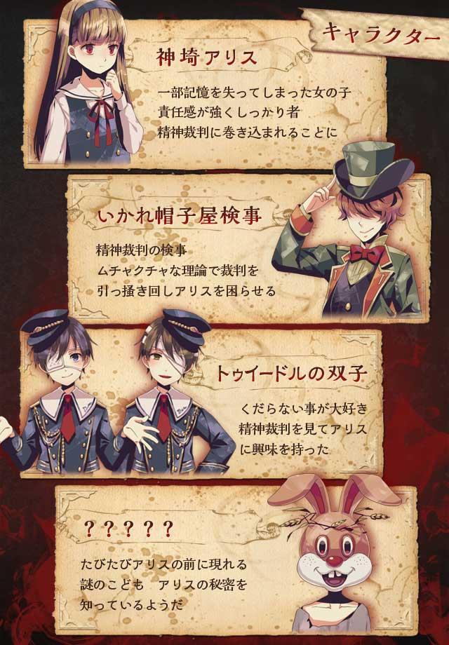 アリスの精神裁判 1.1.3 Screenshot 4