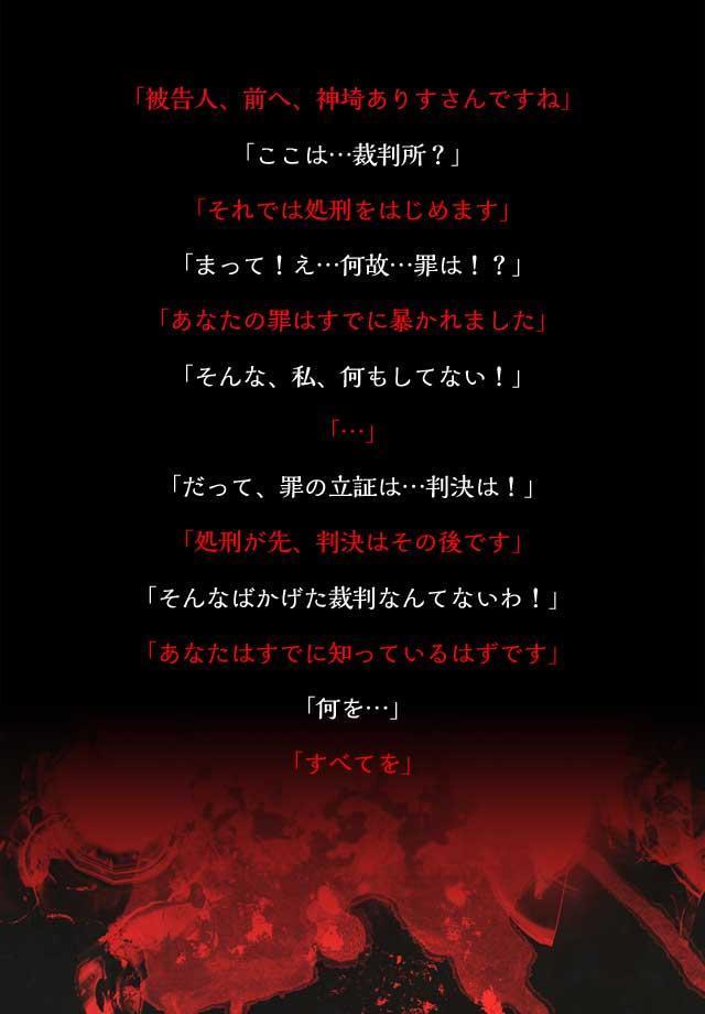 アリスの精神裁判 1.1.3 Screenshot 5