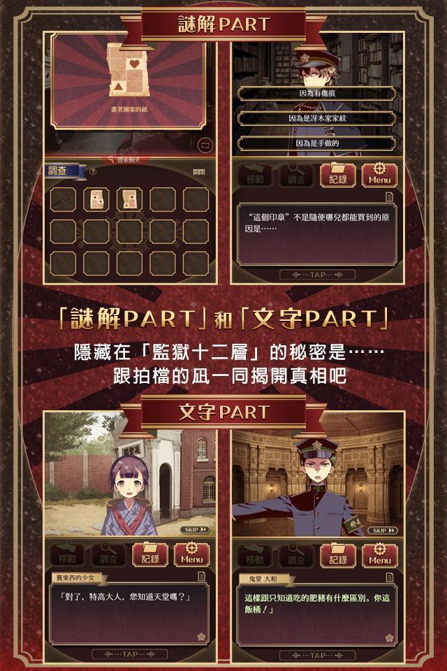 解謎文字×逃脱遊戲 監獄少年 1.0.8 Screenshot 2