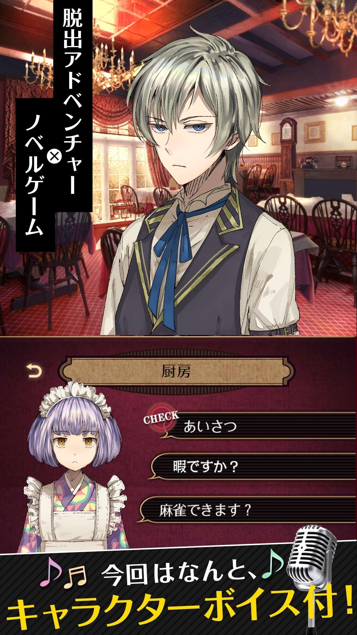 脱出アドベンチャーノベル 誰ソ彼ホテル 3.1.0 Screenshot 1
