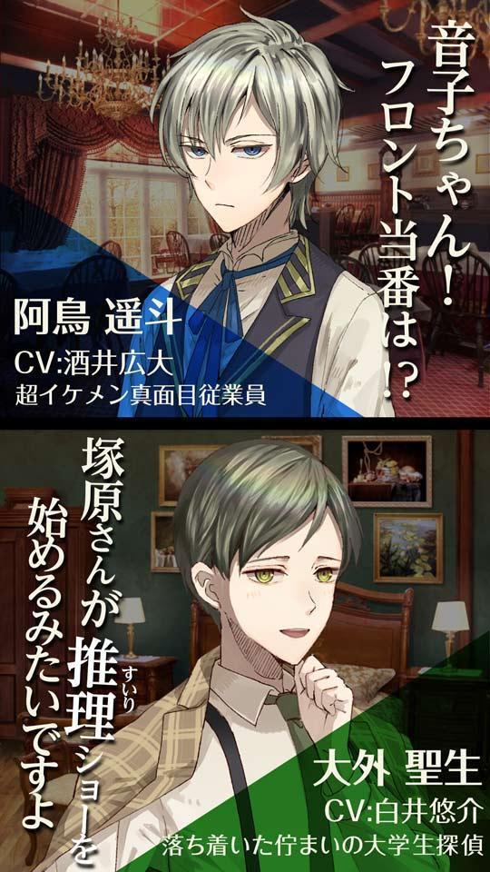 脱出アドベンチャーノベル 誰ソ彼ホテル 3.1.0 Screenshot 3